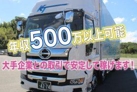 年収550万円可能 未経験者だいかんげい 長距離大型ドライバー