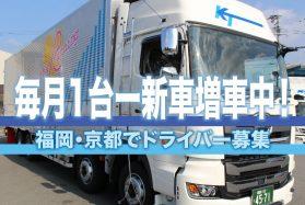 【ラクラク積込】長距離4トントラックドライバー【株式会社ケイ・ティー京都営業所】