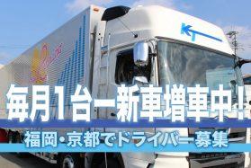 【ラクラク積込】近距離/中距離4トントラックドライバー(株式会社ケイ・ティー KT)