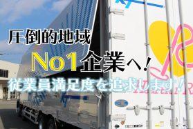 年収550万円も可能 ご家族安心企業 長距離大型トラックドライバー